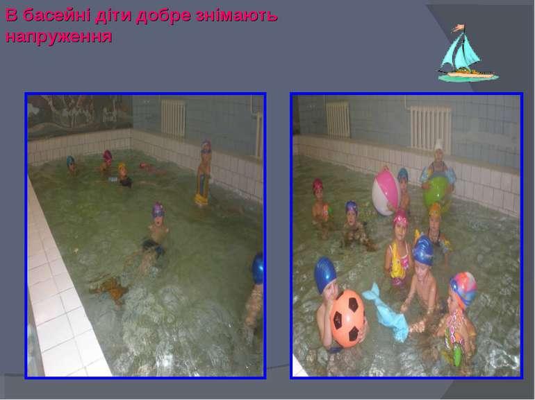 В басейні діти добре знімають напруження