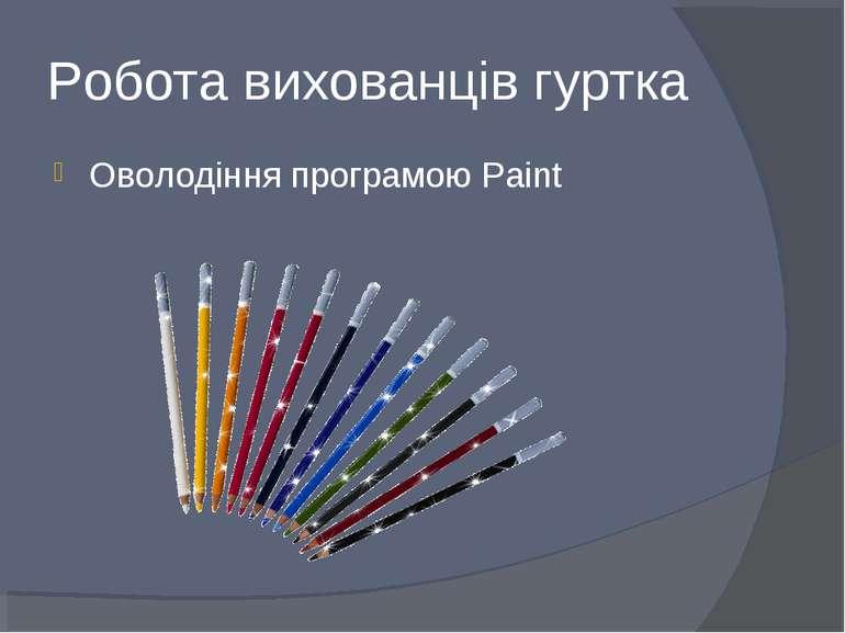 Робота вихованців гуртка Оволодіння програмою Paint