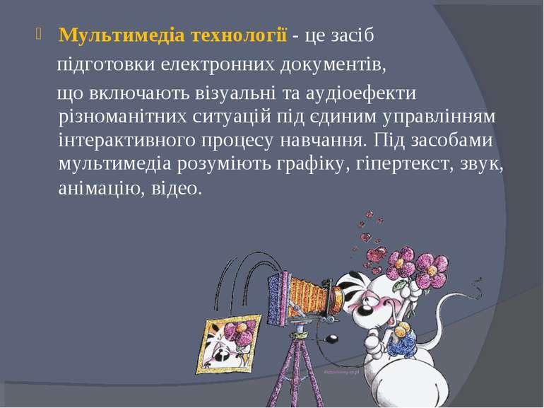 Мультимедіа технології- це засіб підготовки електронних документів, що включ...