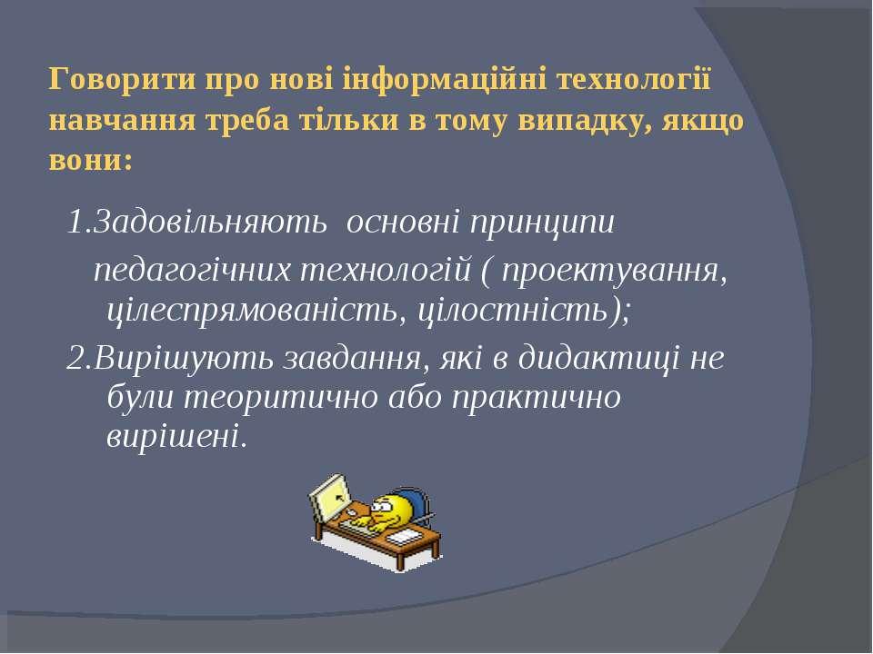 Говорити про нові інформаційні технології навчання треба тільки в тому випадк...