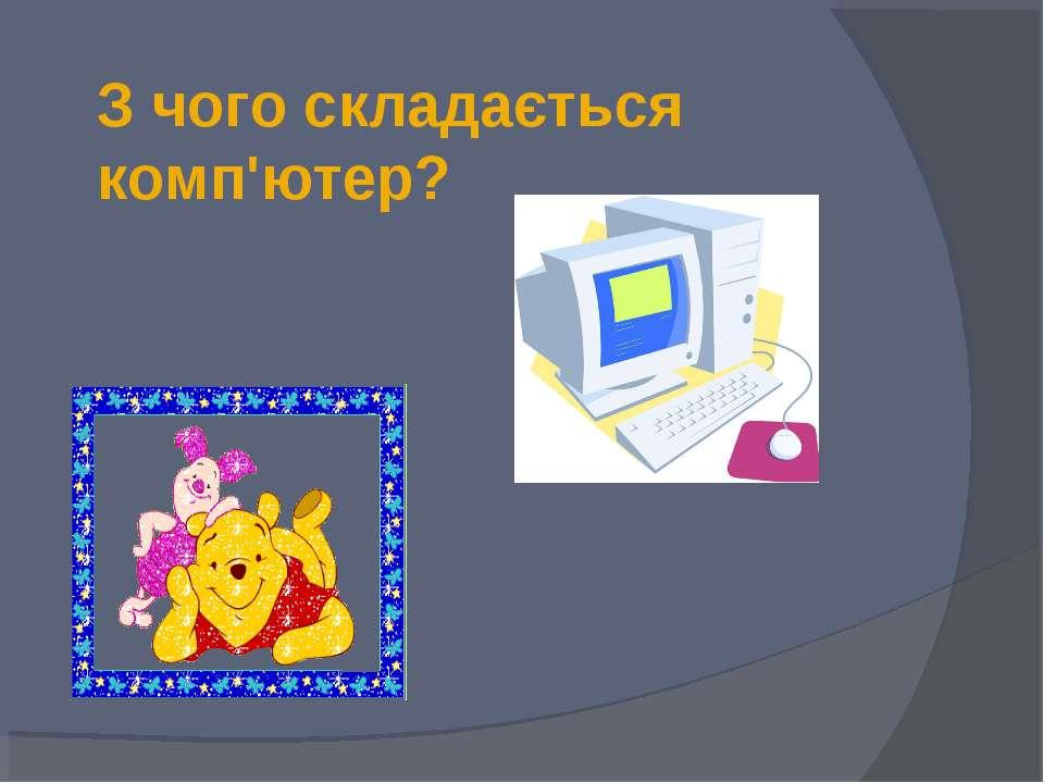 З чого складається комп'ютер?
