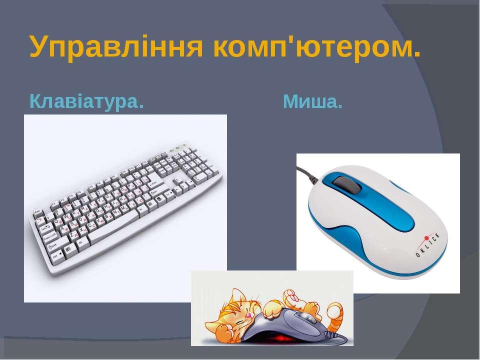Управління комп'ютером. Клавіатура. Миша.