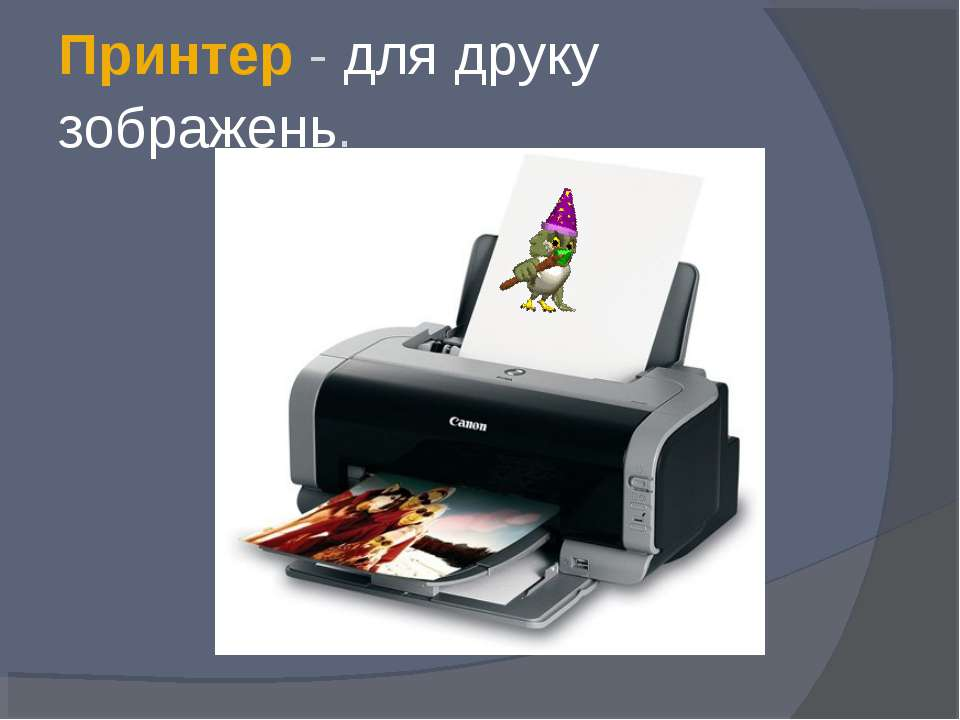 Принтер - для друку зображень.