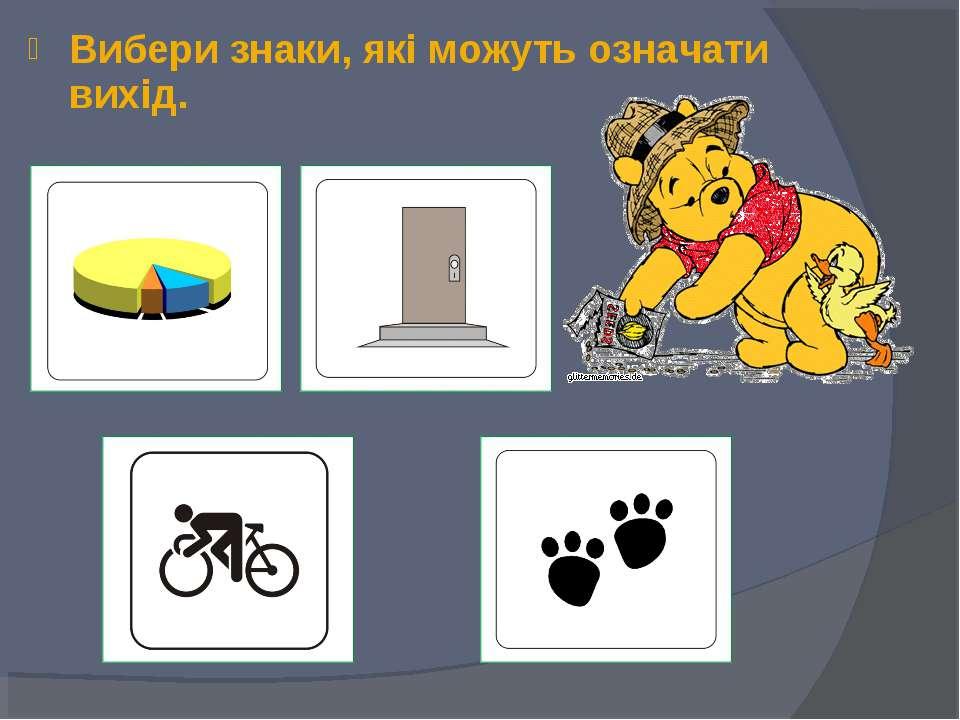 Вибери знаки, які можуть означати вихід.