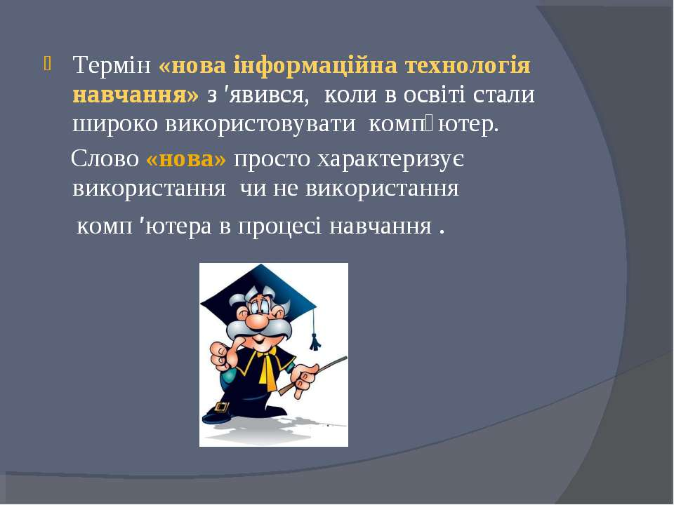 Термін «нова інформаційна технологія навчання» з ′явився, коли в освіті стали...