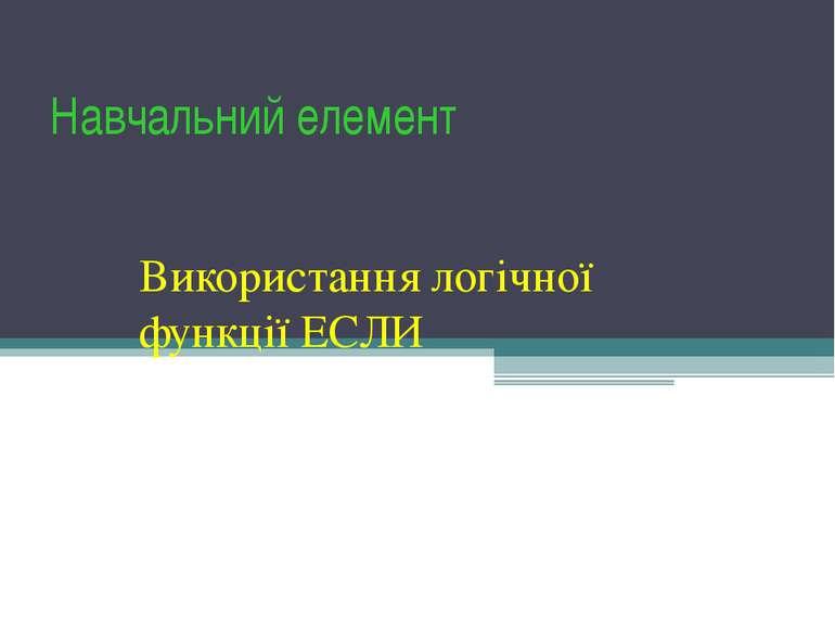 Навчальний елемент Використання логічної функції ЕСЛИ