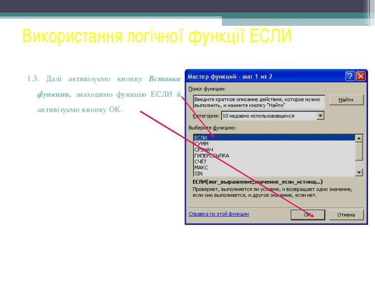 Використання логічної функції ЕСЛИ 1.3. Далі активізуємо кнопку Вставка функц...