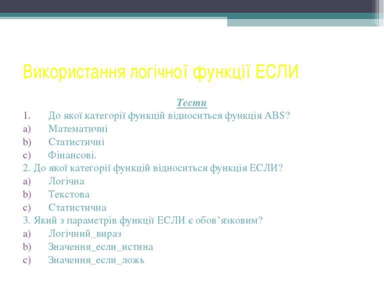 Використання логічної функції ЕСЛИ Тести До якої категорії функцій відноситьс...
