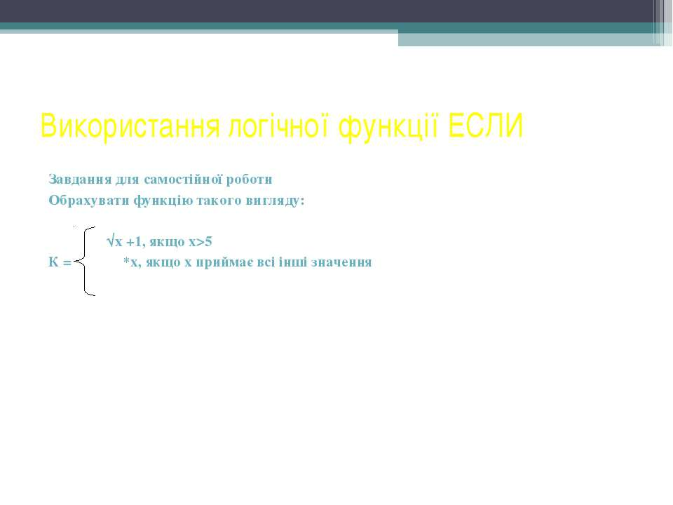 Використання логічної функції ЕСЛИ Завдання для самостійної роботи Обрахувати...