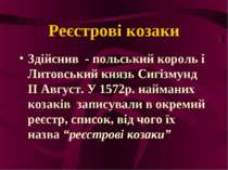 Реєстрові козаки Здійснив - польський король і Литовський князь Сигізмунд ІІ ...