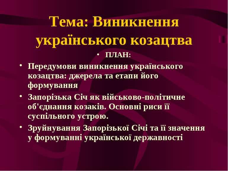Тема: Виникнення українського козацтва ПЛАН: Передумови виникнення українсько...