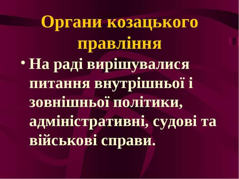 Органи козацького правління На раді вирішувалися питання внутрішньої і зовніш...