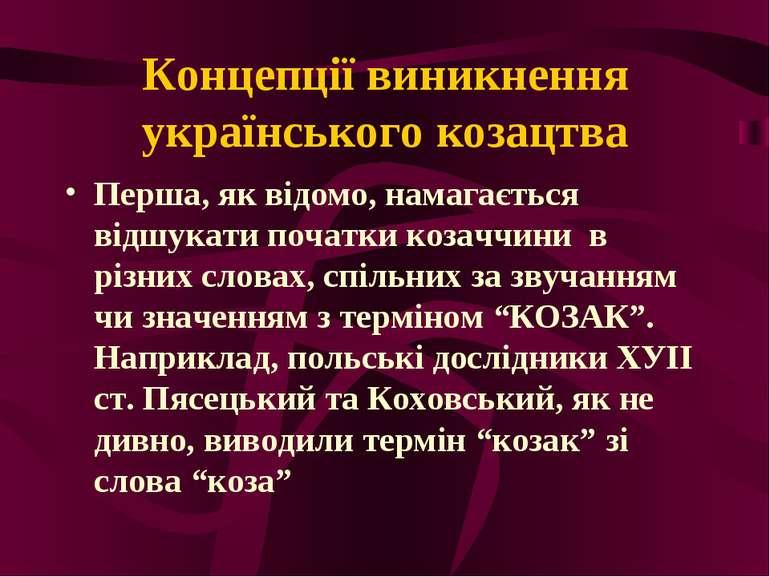 Концепції виникнення українського козацтва Перша, як відомо, намагається відш...