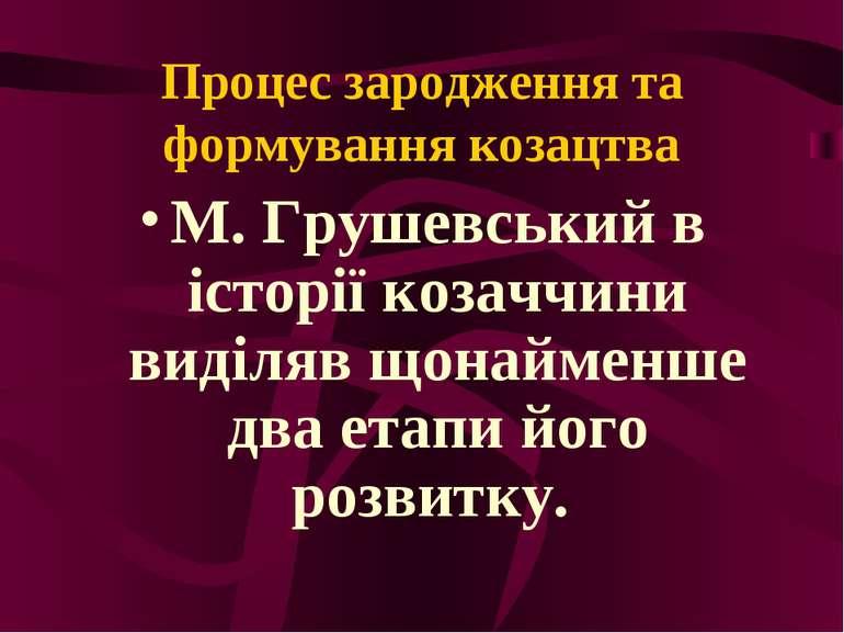 Процес зародження та формування козацтва М. Грушевський в історії козаччини в...