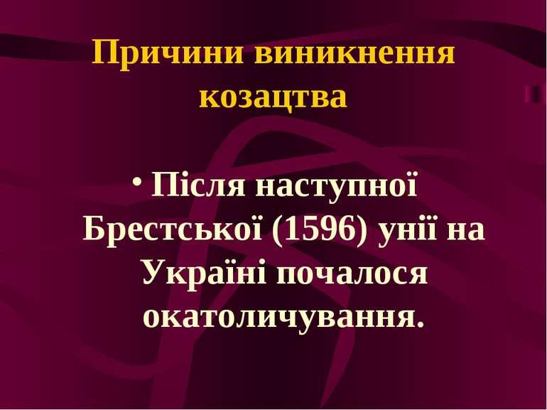 Причини виникнення козацтва Після наступної Брестської (1596) унії на Україні...