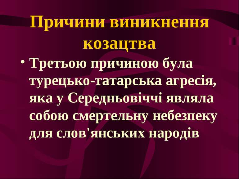 Причини виникнення козацтва Третьою причиною була турецько-татарська агресія,...