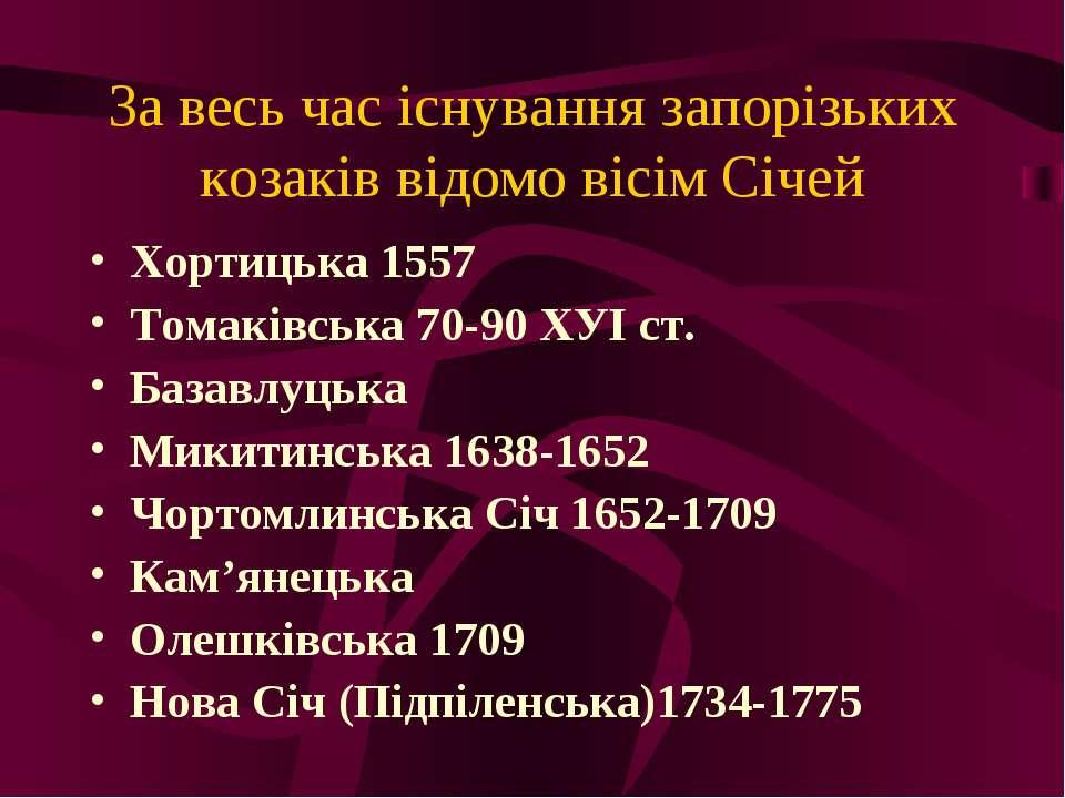За весь час існування запорізьких козаків відомо вісім Січей Хортицька 1557 Т...