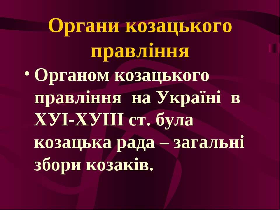 Органи козацького правління Органом козацького правління на Україні в ХУІ-ХУІ...