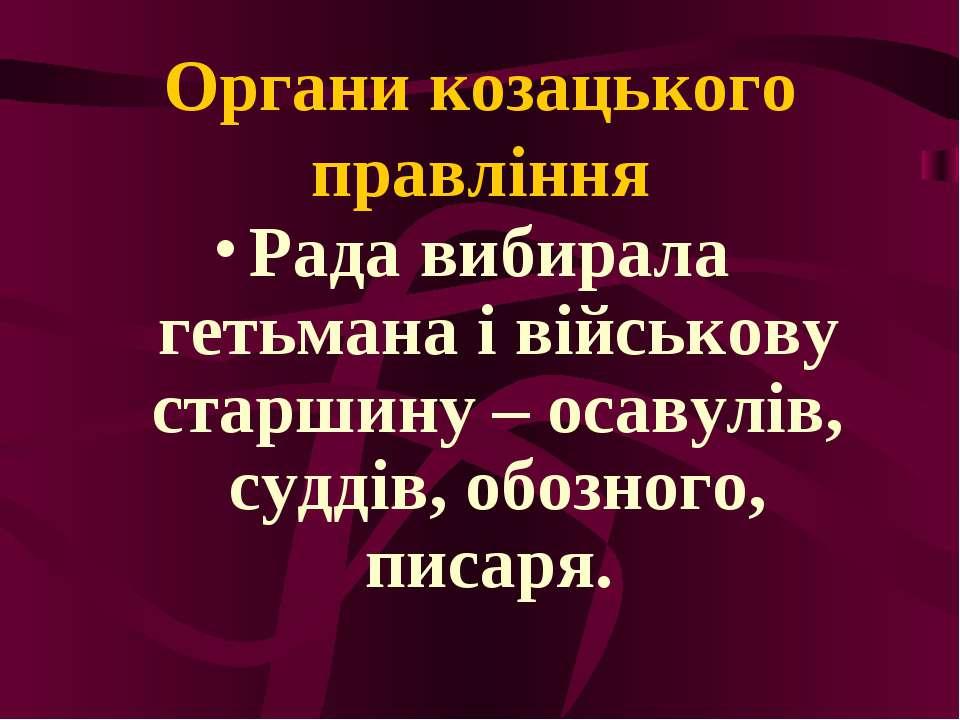 Органи козацького правління Рада вибирала гетьмана і військову старшину – оса...