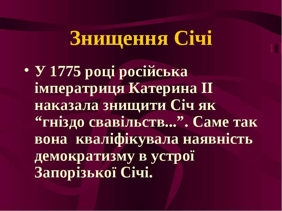 Знищення Січі У 1775 році російська імператриця Катерина ІІ наказала знищити ...