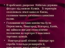 В арабських джерелах Київська держава фігурує під назвою Куявія. Її територія...