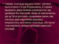 Смерть Аскольда від рук Олега - регента малолітнього Ігоря Рюриковича, істори...