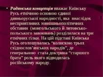 Радянська концепція вважає Київську Русь етнічною основою єдиної давньорусько...