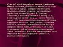 Сучасний підхід до проблеми витоків українського етносу. Існування давньорусь...