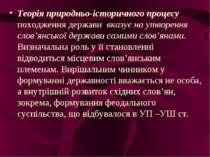 Теорія природньо-історичного процесу походження держави вказує на утворення с...