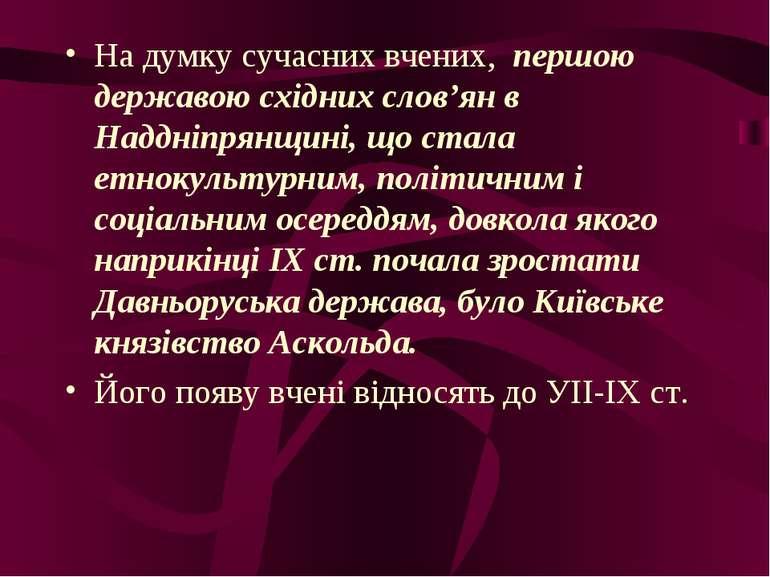 На думку сучасних вчених, першою державою східних слов'ян в Наддніпрянщині, щ...