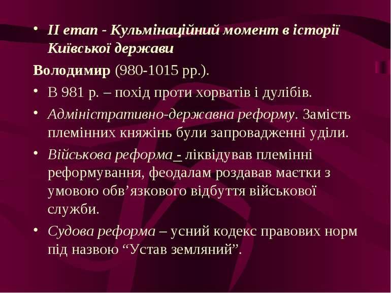 ІІ етап - Кульмінаційний момент в історії Київської держави Володимир (980-10...