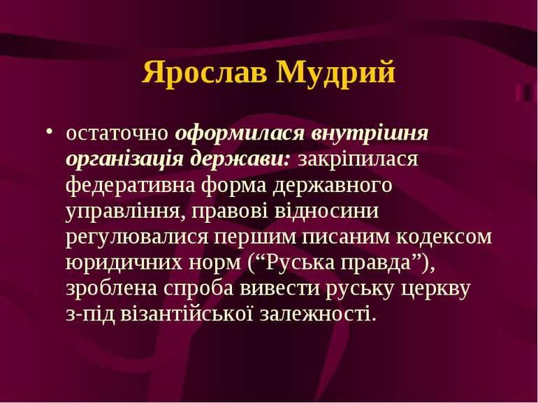 Ярослав Мудрий остаточно оформилася внутрішня організація держави: закріпилас...