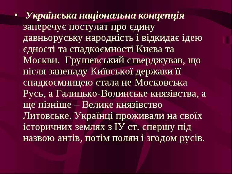 Українська національна концепція заперечує постулат про єдину давньоруську на...