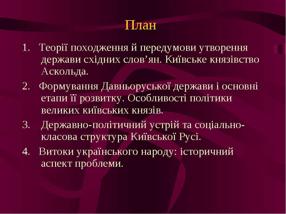 План 1. Теорії походження й передумови утворення держави східних слов'ян. Киї...