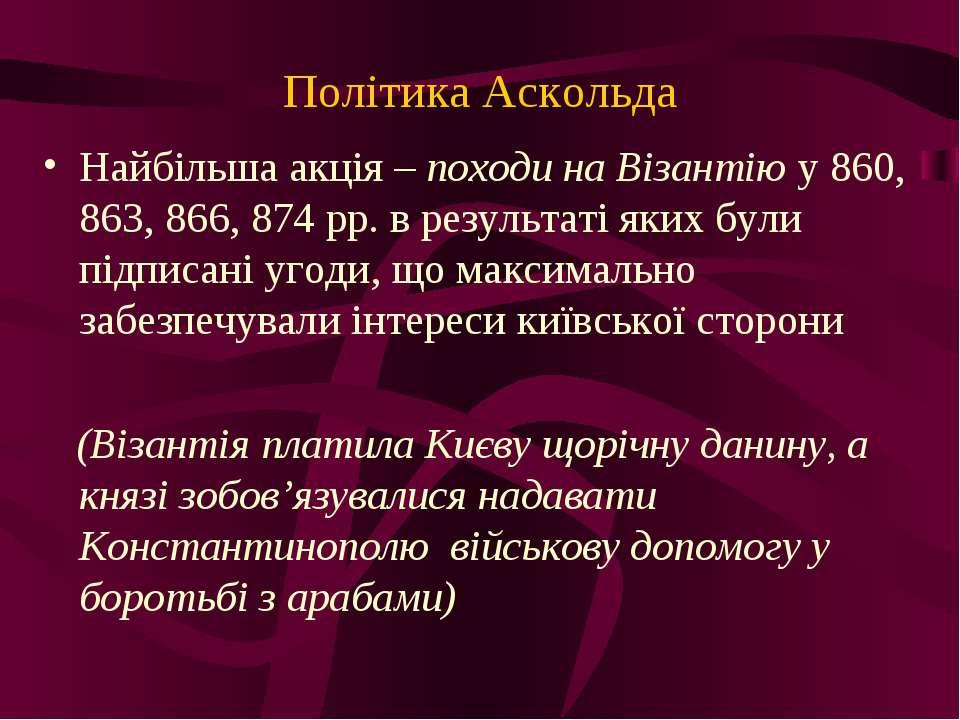 Політика Аскольда Найбільша акція – походи на Візантію у 860, 863, 866, 874 р...