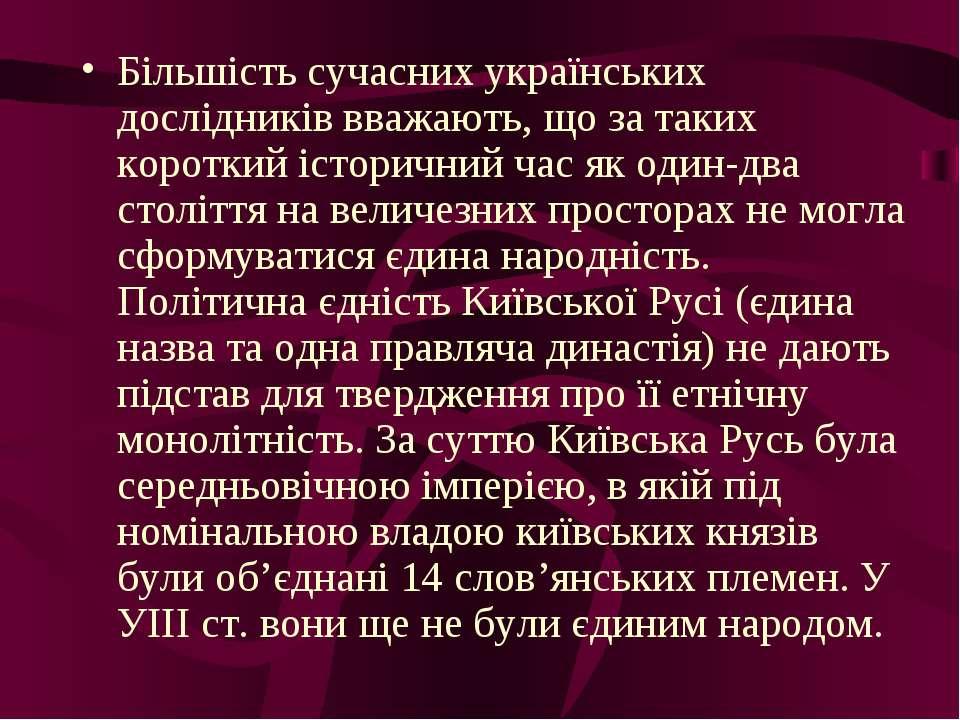 Більшість сучасних українських дослідників вважають, що за таких короткий іст...