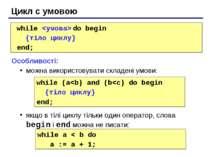 Цикл с умовою while do begin {тіло циклу} end; Особливості: можна використову...