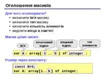 Оголошення масивів Для чого оголошувати? визначити ім'я масиву визначити тип ...