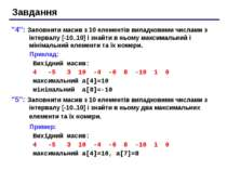 """Завдання """"4"""": Заповнити масив з 10 елементів випадковими числами з інтервалу ..."""