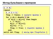 Метод бульбашки з прапором i := 0; repeat i := i + 1; flag := False; { скинут...