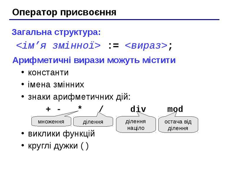 Оператор присвоєння Загальна структура: := ; Арифметичні вирази можуть містит...