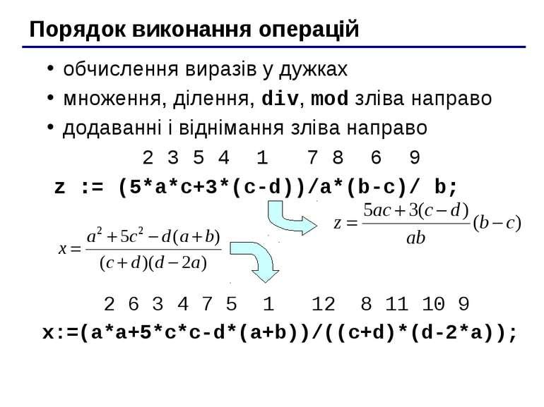 Порядок виконання операцій обчислення виразів у дужках множення, ділення, div...