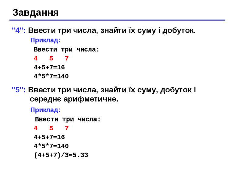"""Завдання """"4"""": Ввести три числа, знайти їх суму і добуток. Приклад: Ввести три..."""