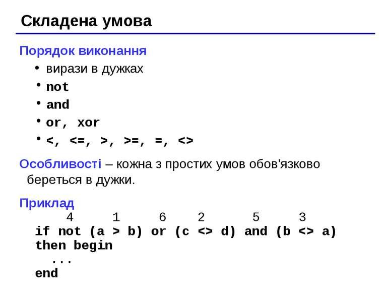 Складена умова Порядок виконання вирази в дужках not and or, xor =, =, Особли...