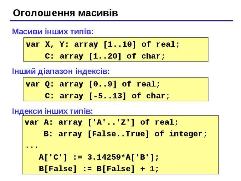 Оголошення масивів Масиви інших типів: Інший діапазон індексів: Індекси інших...