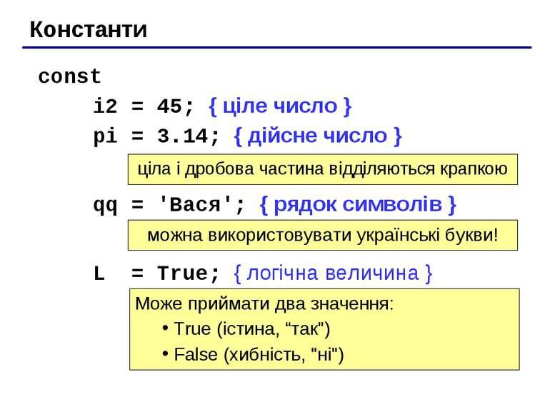 Константи const i2 = 45; { ціле число } pi = 3.14; { дійсне число } qq = 'Вас...