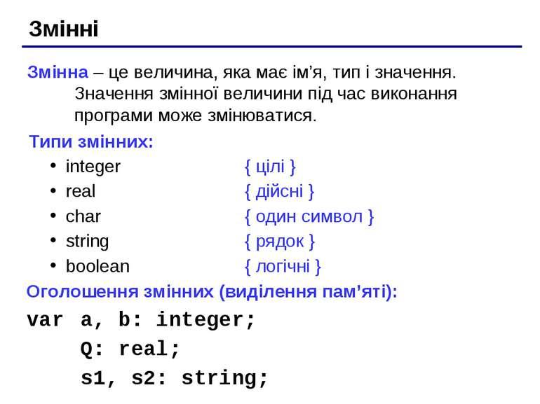 Змінні Змінна – це величина, яка має ім'я, тип і значення. Значення змінної в...