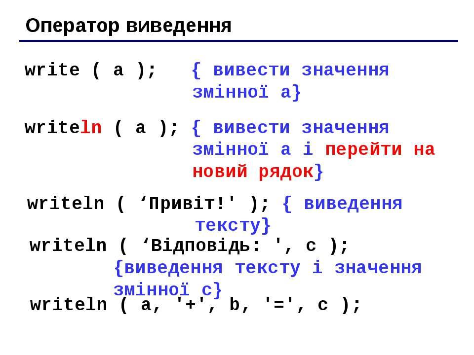 Оператор виведення write ( a ); { вивести значення змінної a} writeln ( a ); ...