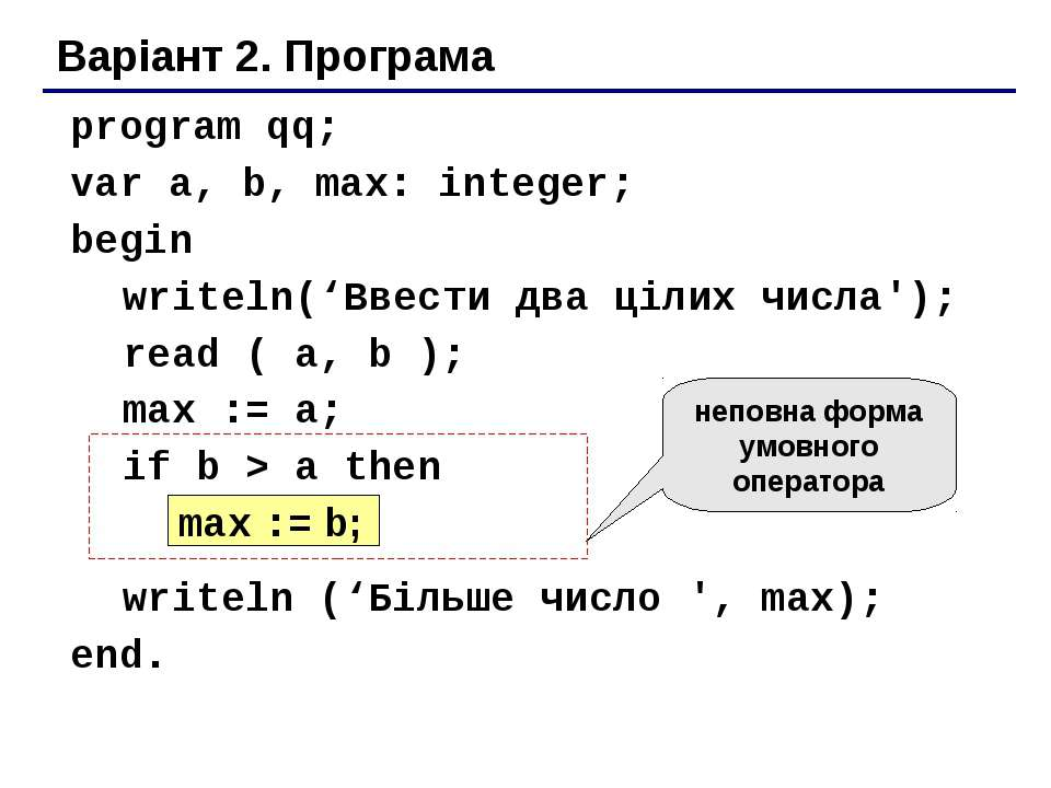 Варіант 2. Програма program qq; var a, b, max: integer; begin writeln('Ввести...