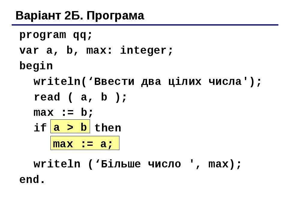 Варіант 2Б. Програма program qq; var a, b, max: integer; begin writeln('Ввест...